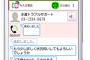 NTT docomo「みえる電話」トライアルサービス開始